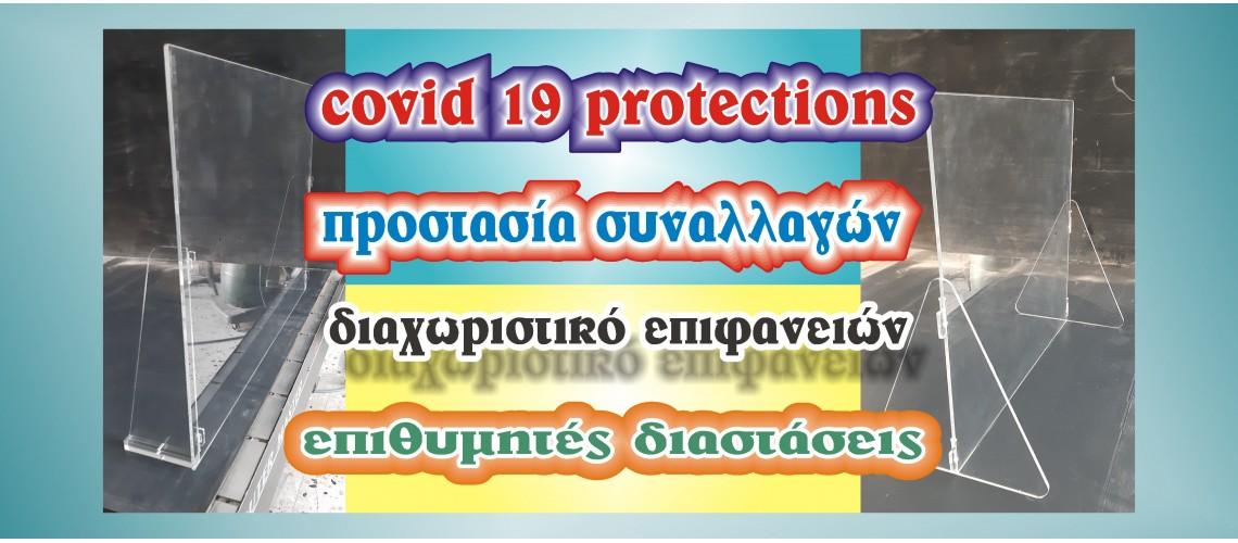 Προστατευτικό συναλλαγών